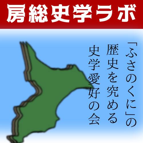 fusanokunirekishilabo